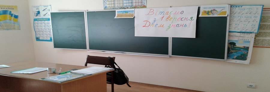 Доска для школы